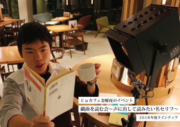 Cuカフェ 金曜の夜イベント『戯曲を読む会「声に出して読みたい名セリフ~【夏の夜の夢】~」』