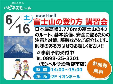 mont-bell主催 富士山の登り方講習会
