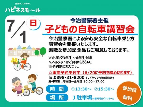 今治警察署主催 子どもの自転車講習会