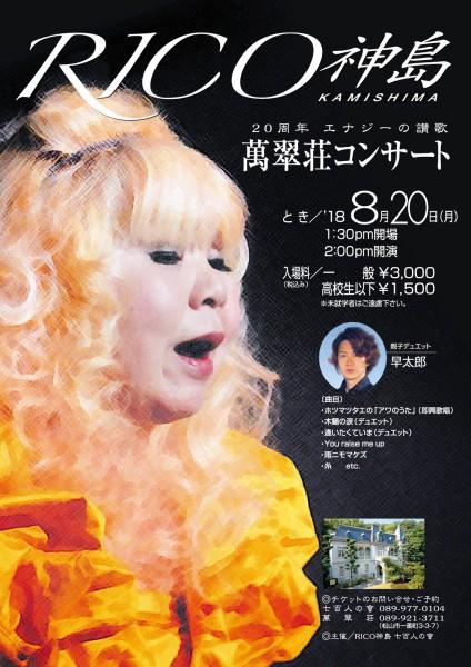 RICO神島  20周年 エナジーの讃歌 萬翠荘コンサート