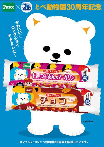 四国シキシマパンの人気商品「ロングジョイ」を買って年間パスポートをゲット!