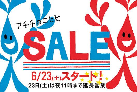 ジーンズファクトリー夏のセール6月23日(土)スタート!