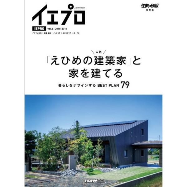 「えひめの建築家」と家を建てる iepro[イエプロ]2018-2019 vol.8 住まい情報別冊