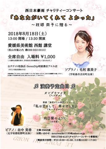 西日本豪雨チャリティーコンサート「あなたがいてくれてよかった」~故郷南予に贈る~