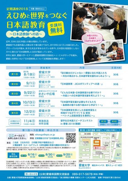 定期講座2018 「えひめと世界をつなぐ日本語教育」 第2回