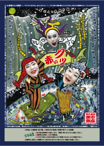野外劇団楽市楽座『赤いクツ』愛媛公演
