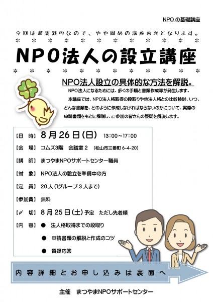 NPO法人の設立講座