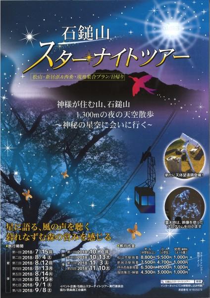 石鎚山 スターナイトツアー