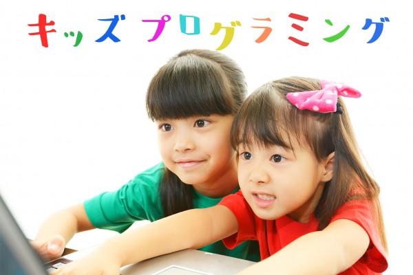 キッズプログラミング体験教室☆開催