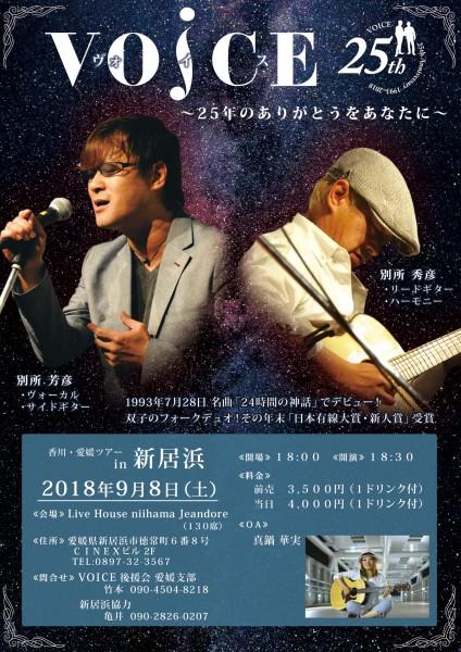 VOICE 25周年記念ライブ~25年のありがとうをあなたに~
