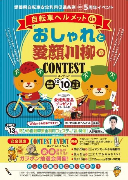 自転車ヘルメットde おしゃれと愛顔川柳のCONTEST