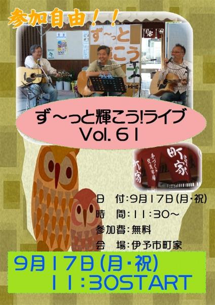 ず~っと輝こうライブ vol.61
