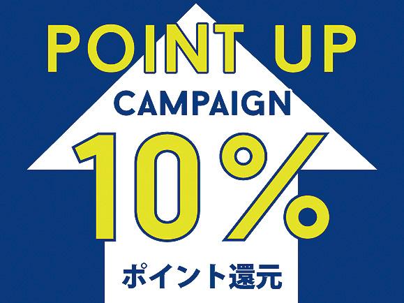 9月30日(日)まで10%POINT UP CAMPAIGN!
