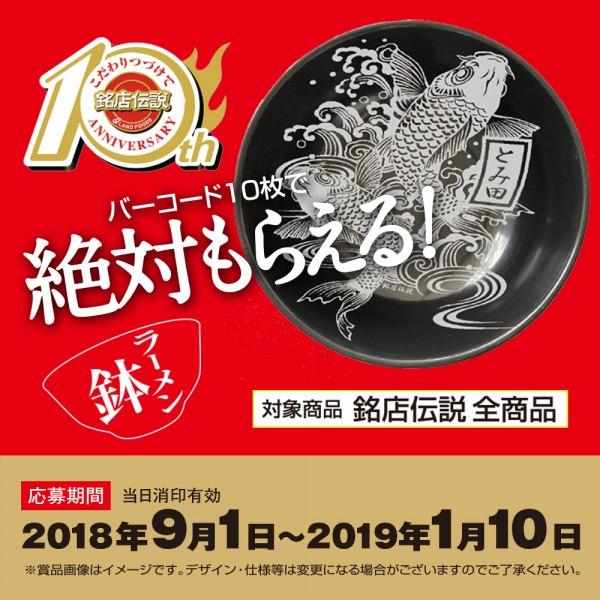 銘店伝説10周年記念プレゼントキャンペーン