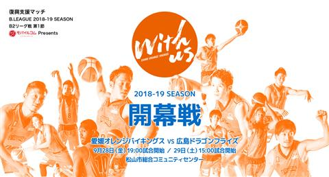 【B2リーグ開幕戦】愛媛オレンジバイキングス 対 広島ドラゴンフライズ戦