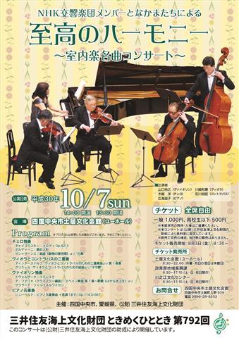 NHK交響楽団メンバーとなかまたちによる 至高のハーモニー ~室内楽名曲コンサート~