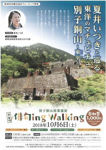 夏井いつきと巡る別子銅山産業遺産 第4回俳句ing Walking