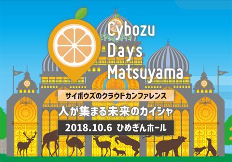 Cybozu Days 松山(人が集まる未来のカイシャ)
