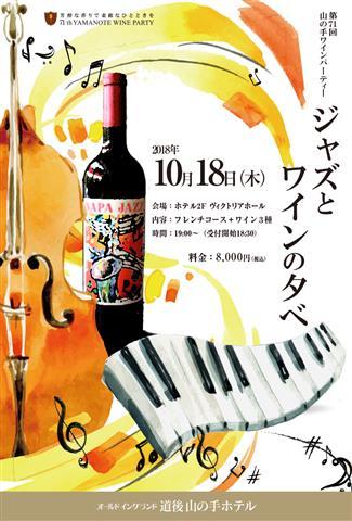 【山の手ワインパーティー】ジャズとワインの夕べ