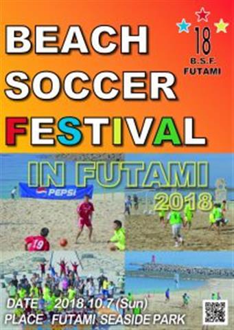 ふたみシーサイドビーチサッカー交流大会2018
