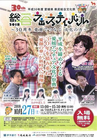 平成30年度愛媛県県民総合文化祭 総合フェスティバル~30周年愛顔でつなぐ文化の力~
