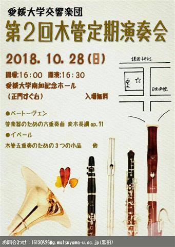 愛媛大学交響楽団 第2回 木管定期演奏会