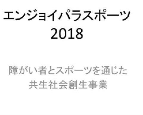 エンジョイパラスポーツ2018