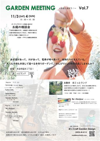 Gardenmeeting2018~お庭で遊ぼう~Ver.7