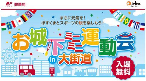 お城下ミニミニ運動会 in 大街道