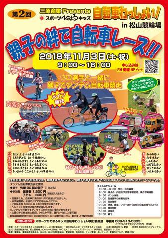 三原産業Presents 第2回スポーツひのまるキッズ 自転車わっしょい! in 松山競輪場