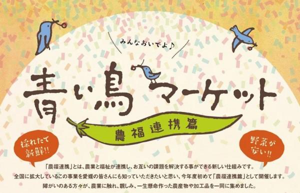 青い鳥マーケット ~農福連携篇~@フジグラン北宇和島