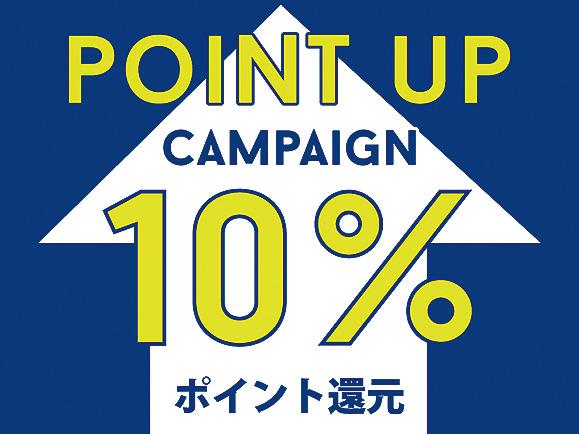 10月26日(金)から期間限定で10%POINT UP CAMPAIGN!