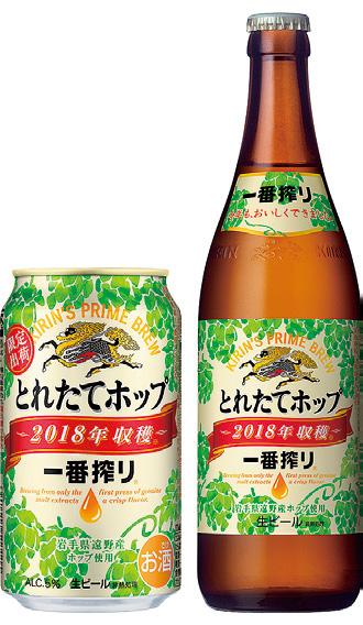 「一番搾り とれたてホップ生ビール」発売!