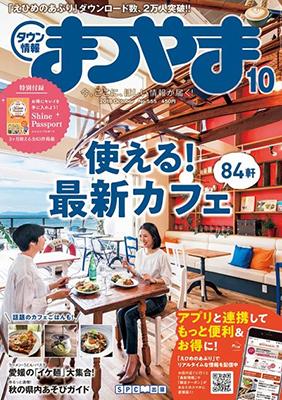 タウン情報まつやま2018年10月号 愛媛の最新カフェ84店