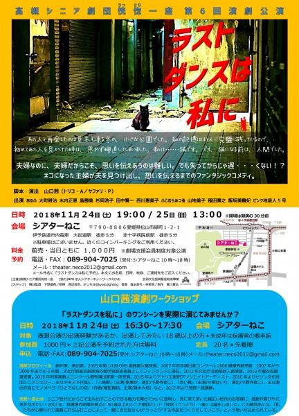 演劇公演「ラストダンスは私に」 & 山口茜 演劇ワークショップ