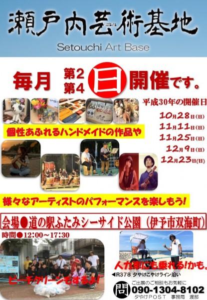 瀬戸内芸術基地 「日本一?風の強いカラオケ大会」