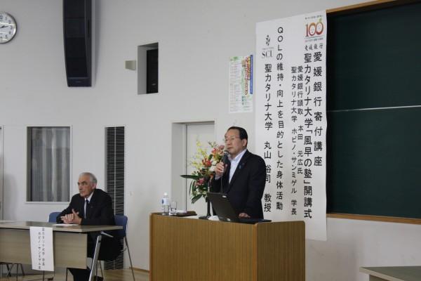 平成30年度 愛媛銀行寄付講座・聖カタリナ大学公開講座「風早の塾」