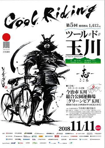 第5回 ツール・ド・玉川「Cool Riding – 志(こころ) – 」