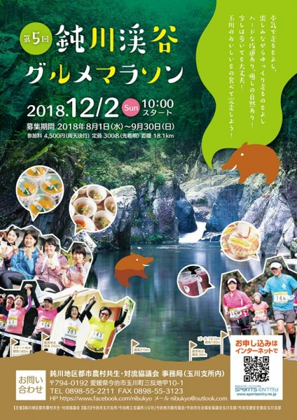 第5回 2018 鈍川渓谷グルメマラソン