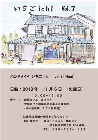 handmade いちごichi vol.7