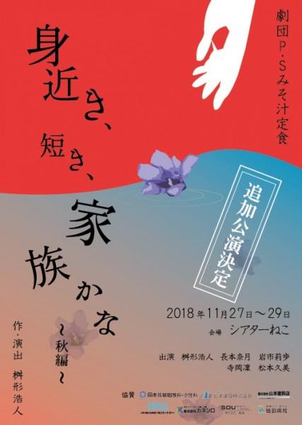 劇団P.Sみそ汁定食 特別公演「身近き、短き、家族かな~秋編~」
