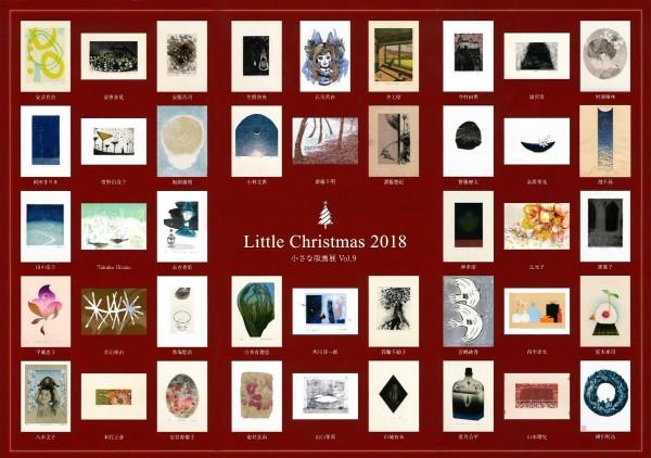 Little Christmas 2018 小さな版画展Vol.9