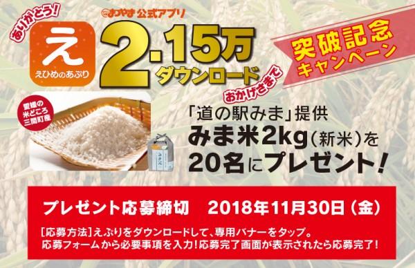 「道の駅みま」提供 みま米2kg(新米)20名様にプレゼント!