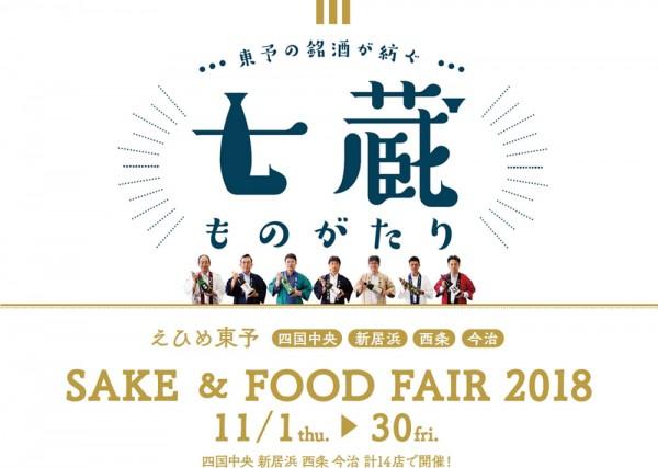 えひめ東予SAKE&FOOD FAIR 2018~七蔵ものがたり~開催!