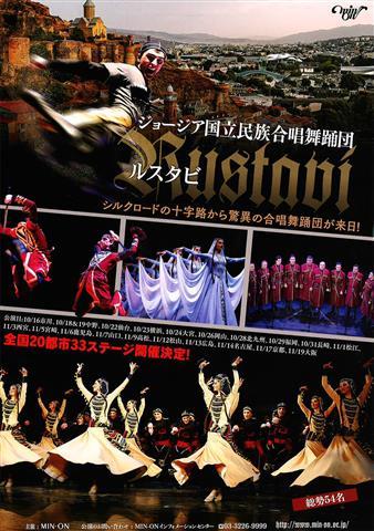 民音創立55周年記念「ジョージア国立民族合唱舞踊団『ルスタビ』」