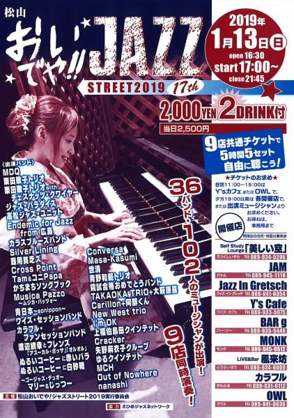 松山おいでや!ジャズ・ストリート2019