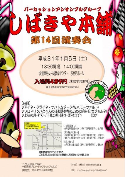 パーカッションアンサンブルグループ「しばきや本舗」第14回演奏会