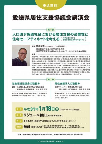 愛媛県居住支援協議会講演会