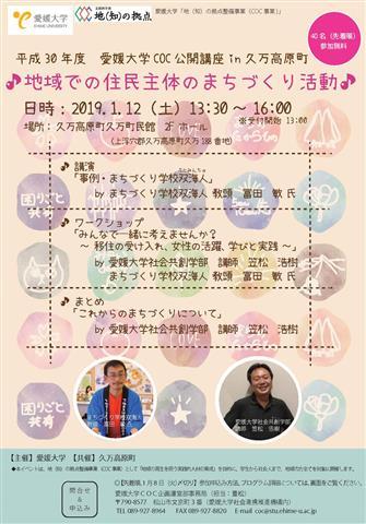 平成30年度 愛媛大学COC公開講座in久万高原町