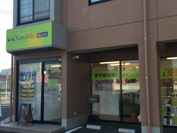 エックスモバイル松山店